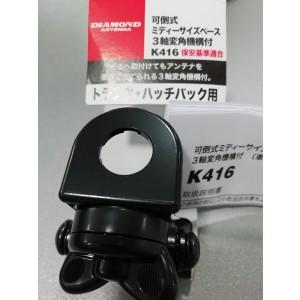 K416 3-AXIS ADJ MOUNT